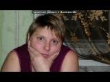«Моя любимая мамочка=*всегда в моем сердце. Помню люблю:( » под музыку Диана Гурцкая - Ты знаешь мама. Picrolla